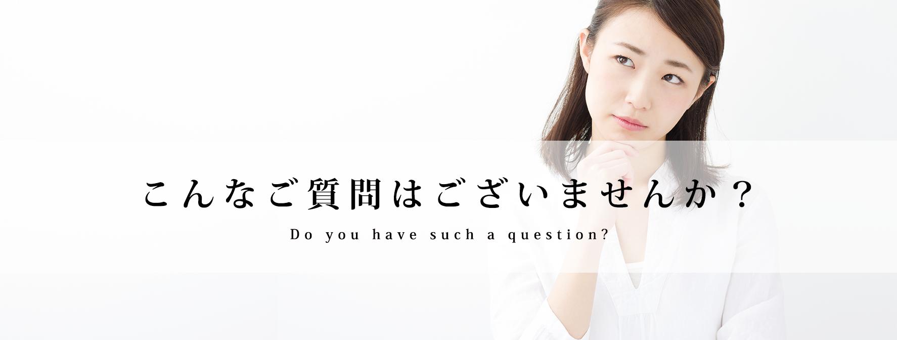 こんなご質問はございませんか?